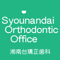 湘南台矯正歯科 (Syounandai Orthodontic Office)