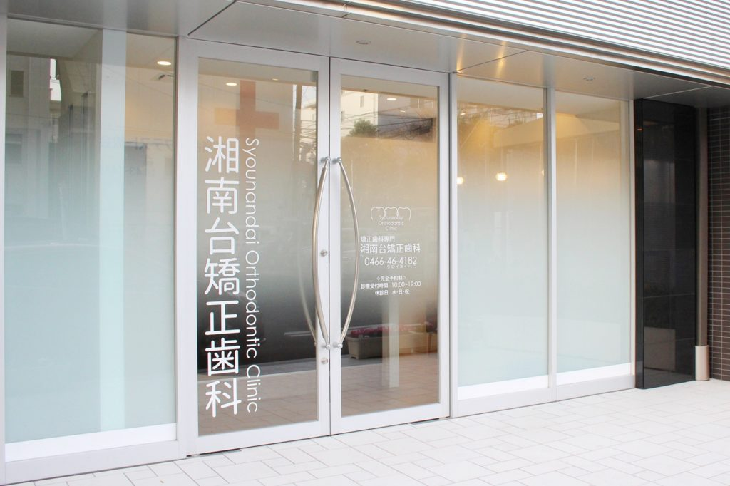 湘南台矯正歯科 (Shonandai Orthodontic Clinic)