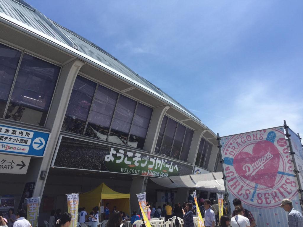 ナゴヤドーム「中日ドラゴンズ 対 横浜DeNAベイスターズ」