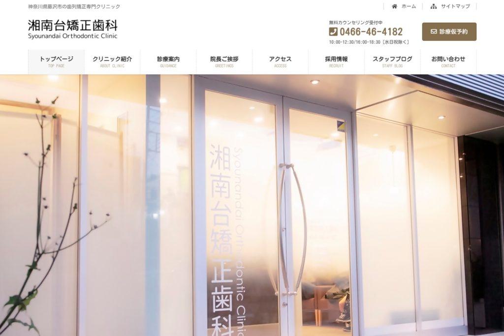湘南台矯正歯科 Webサイトリニューアル 2020